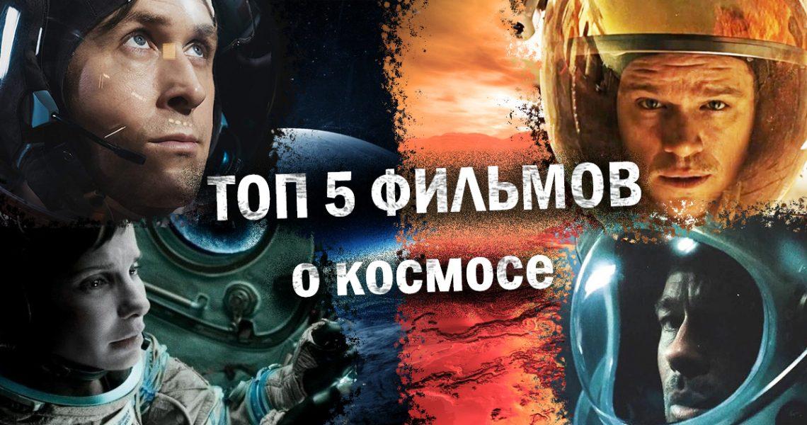 Топ 5 фильмов о космосе и космических путешествиях