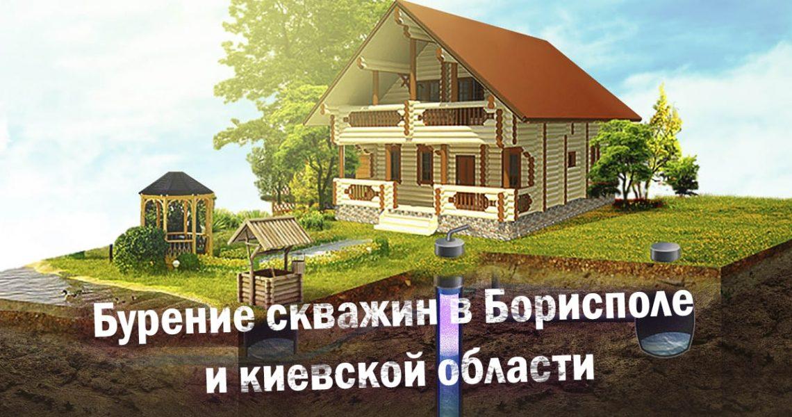Бурение скважин в Борисполе и киевской области под ключ