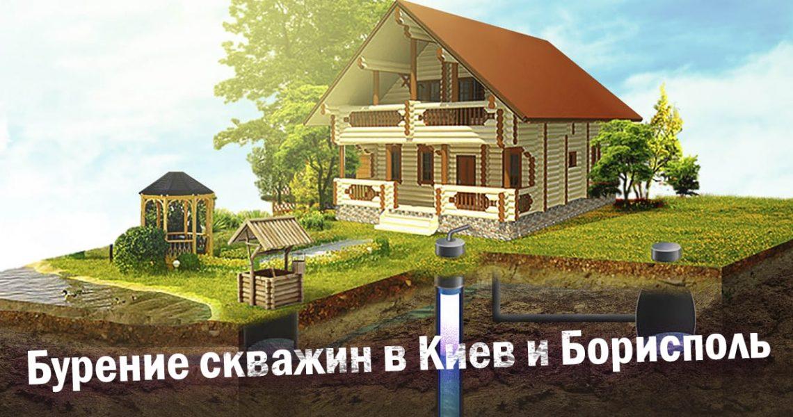 Бурение скважин в Киеве и Киевской области