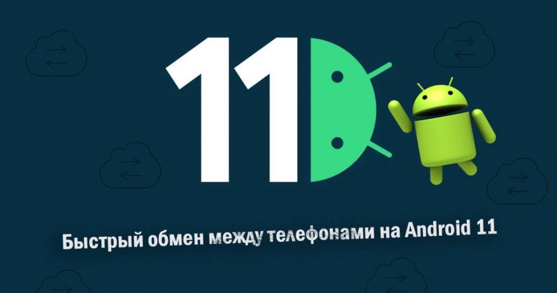 Быстрый беспроводной обмен между телефонами на Android 11