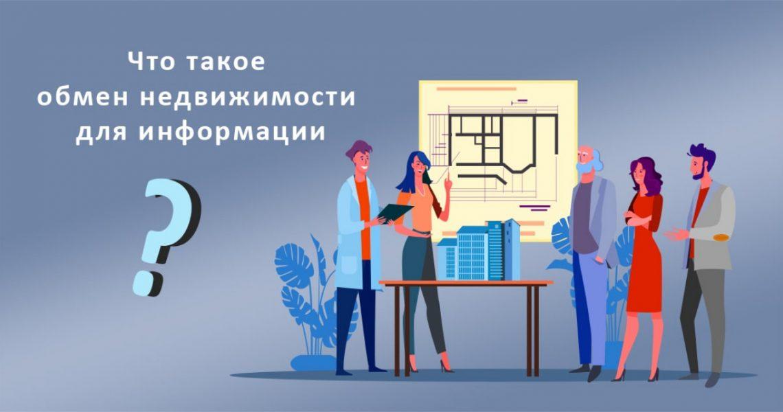 Что такое обмен недвижимости для информации