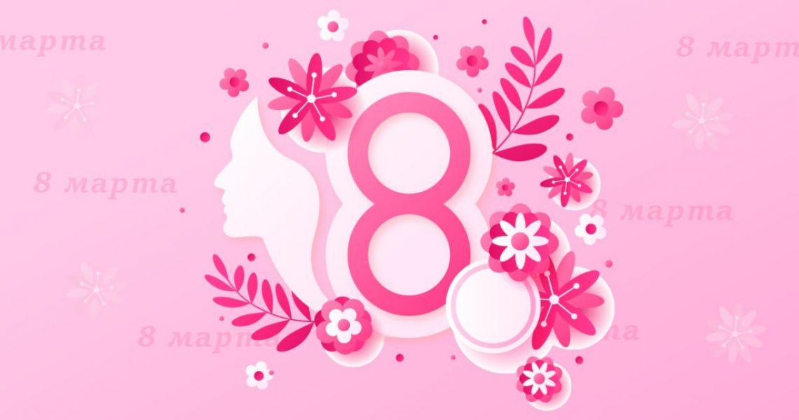 День 8 марта: подарки цветы и приятные слова женщинам