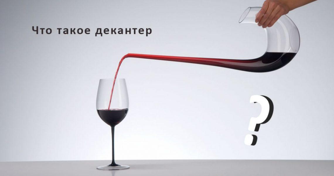 Дизайнерские вещи,бокалы для вина и декантеры
