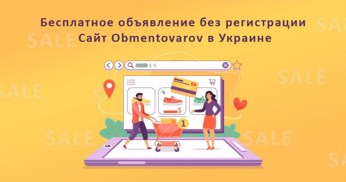 Добавить бесплатное объявление. Бесплатное объявление без регистрации. Сайт Obmentovarov в Украине