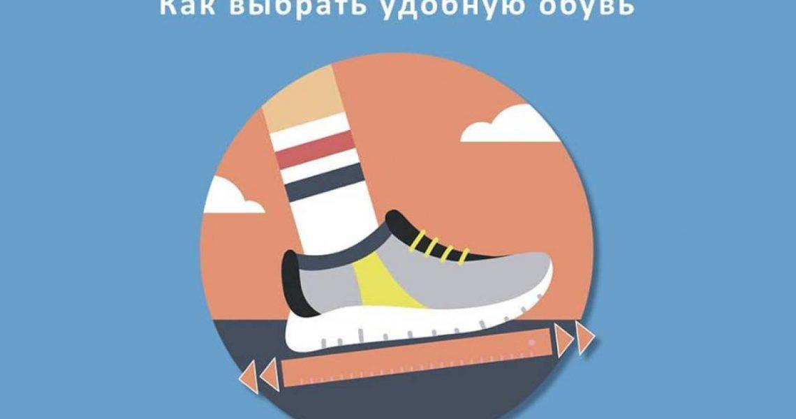 Как выбрать удобную обувь в интернет-магазине