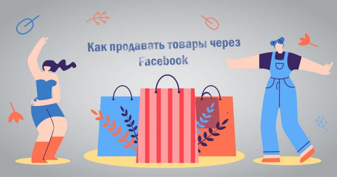 Как продавать товары через Фейсбук. Советы продаж на Facebook