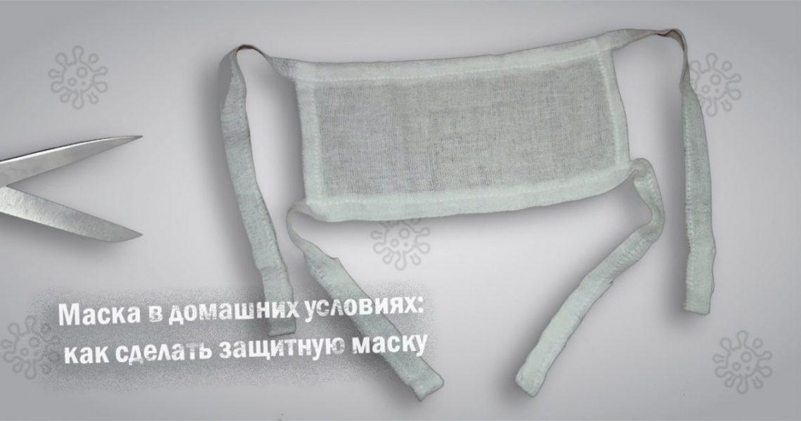 Маска в домашний условиях как сделать защитную маску