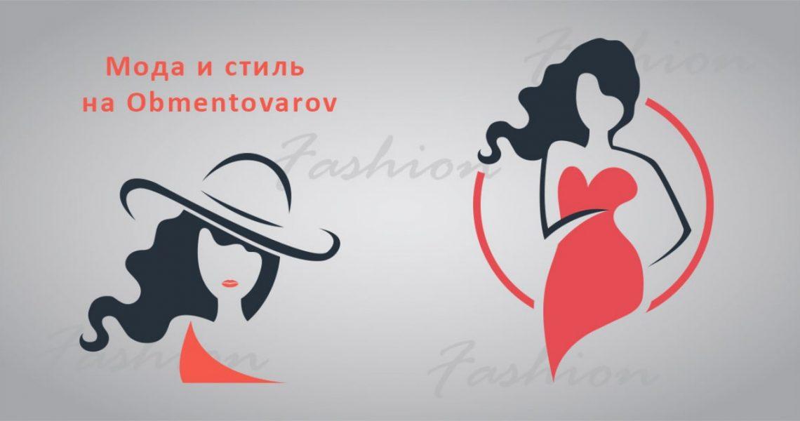 Мода и стиль на obmentovarov. Девушка одежда