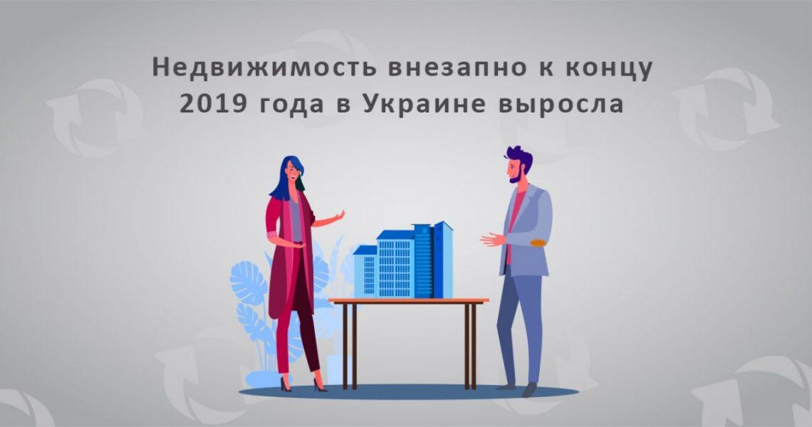 Недвижимость внезапно к концу 2019 года в Украине выросла