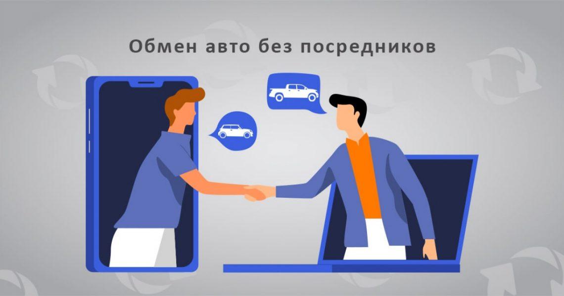 Обмен авто без посредников. Процедурные моменты