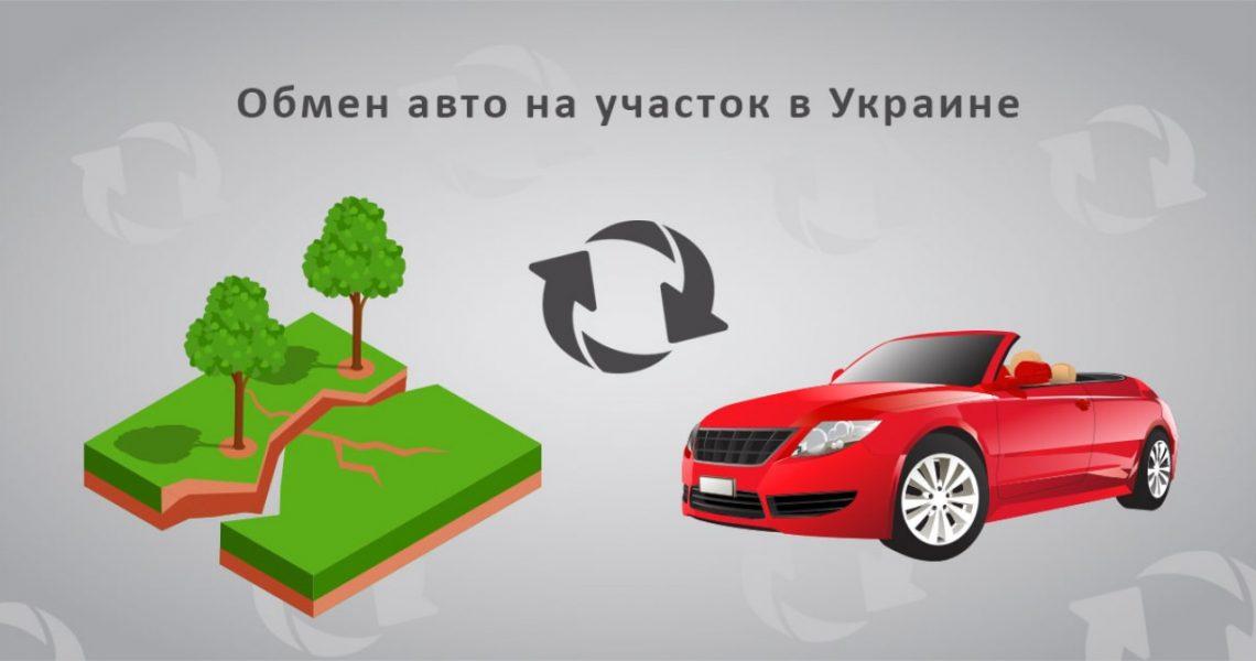 Обмен авто на участоксайт ObmentovarovвУкраине