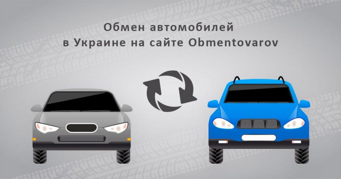 Обмен автомобилей в Украине на сайте Obmentovarov