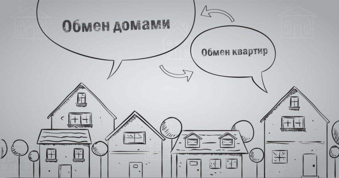 Обмендомамии варианты.Обменквартирв Украине