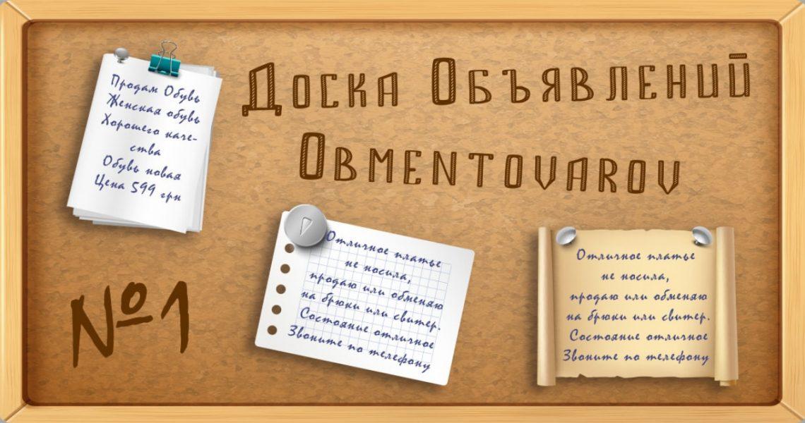 Доска объявлений в Украине. Obmentovarov Обмен товаров.