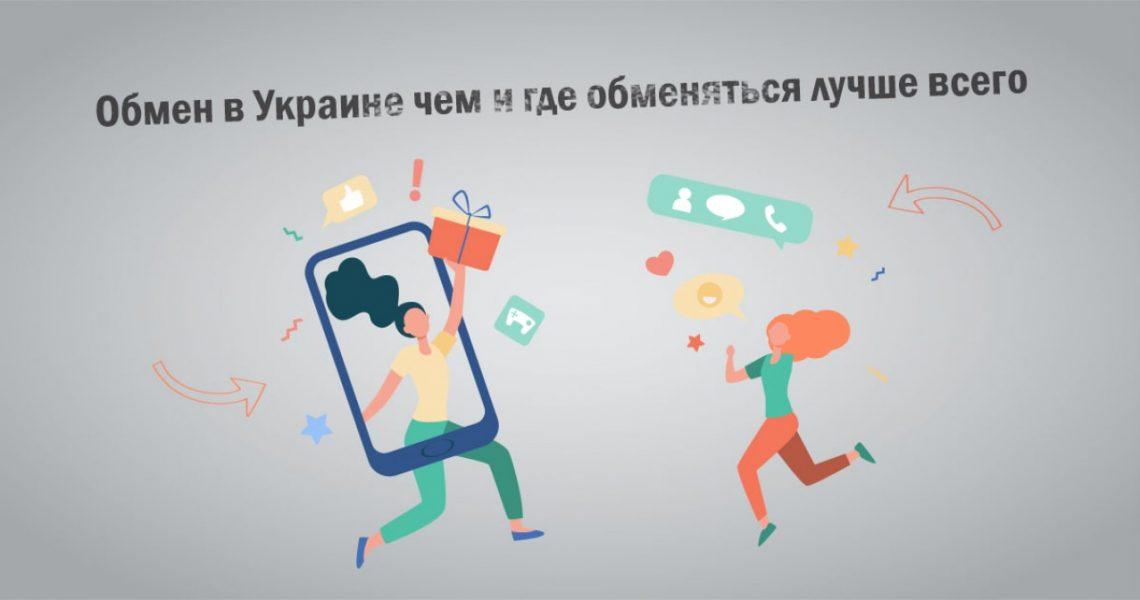 Обмен в Украине чем и где обменяться лучше всего. Вещи и товары