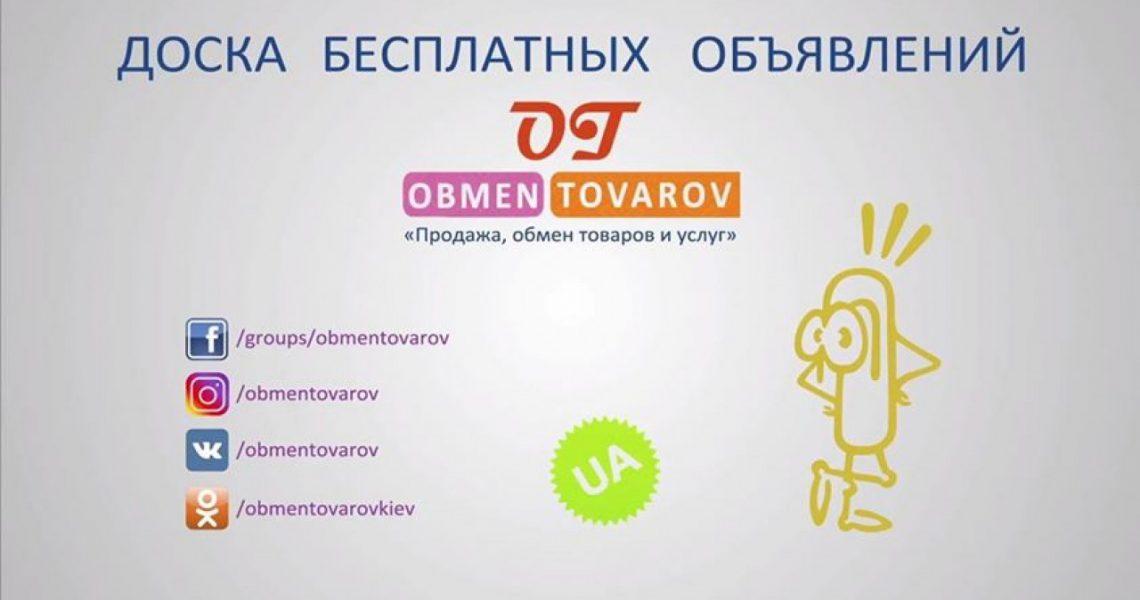 Obmentovarov OBMEN TOVAROV Ukraina, my v socialnyh setyah