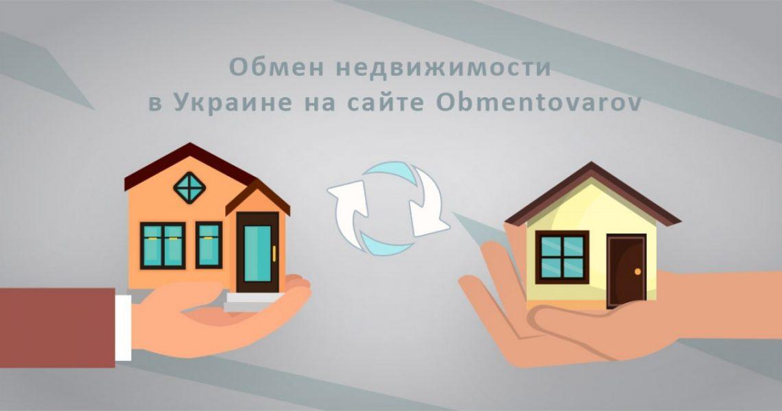 Обмен недвижимости в Украине. Отквартирдо частныхдомов.