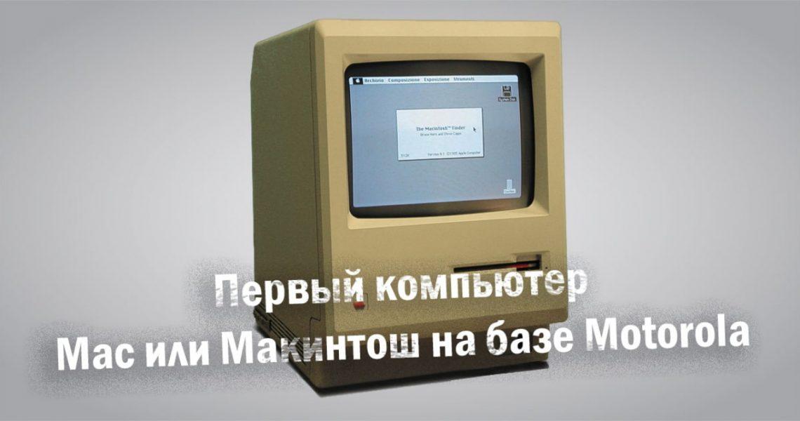 Первый компьютер Макинтош или просто Mac на базе Motorola