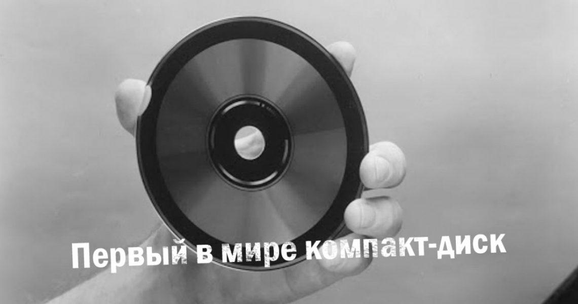 Первый в мире компьютерныйцифровойкомпакт-диск