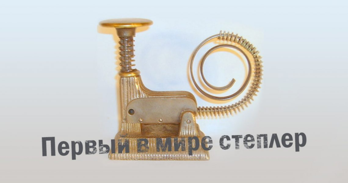 Первый в мирестеплери патент на него. История создания