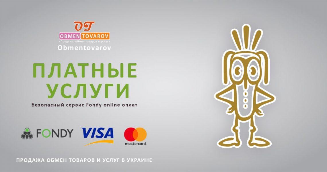 Платные услуги | Сайт Obmentovarov в Украине