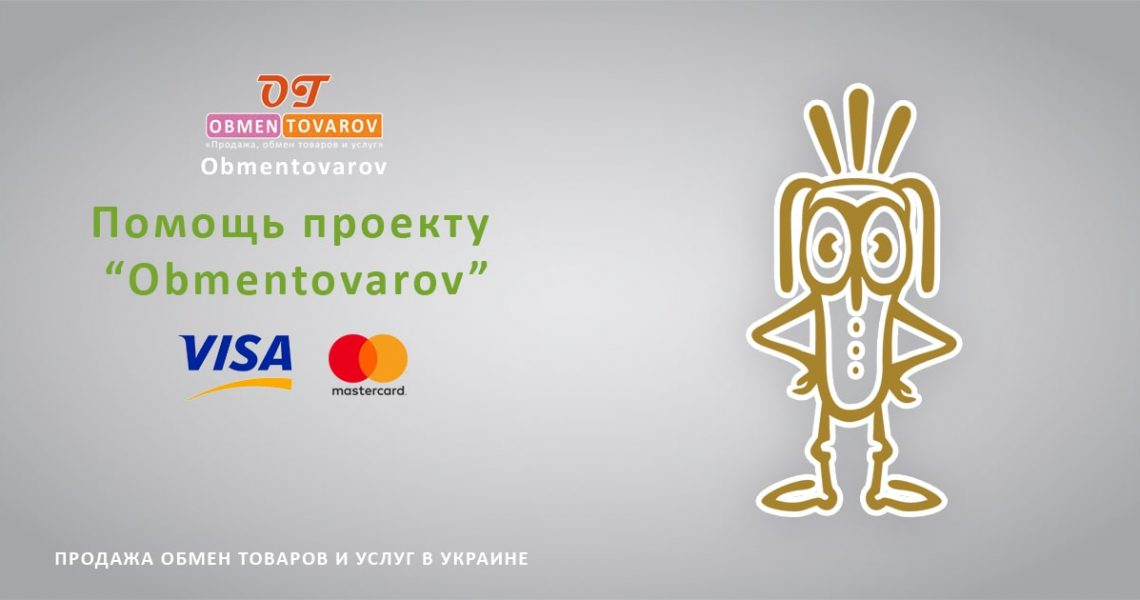 Помощь проекту Obmentovarov