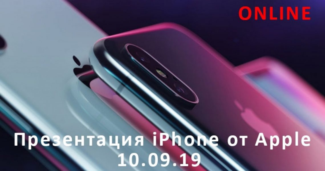 Презентация iPhone от Apple Смотреть онлайн на сайте