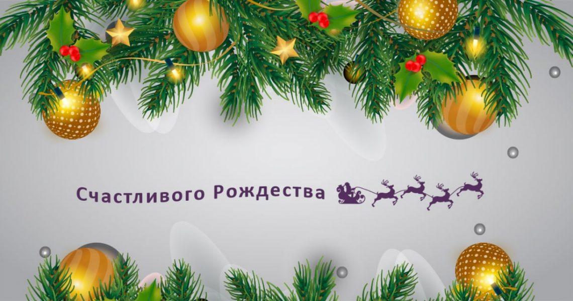 Рождество праздник 7 января. Как отмечают в Украине?