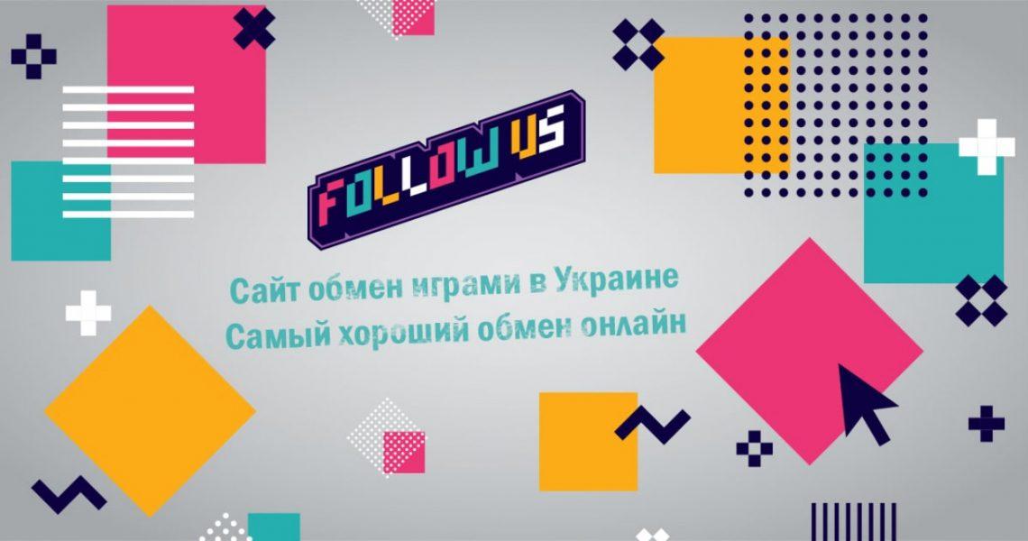 Сайтобмениграмив Украине | Самыйхорошийобменонлайн