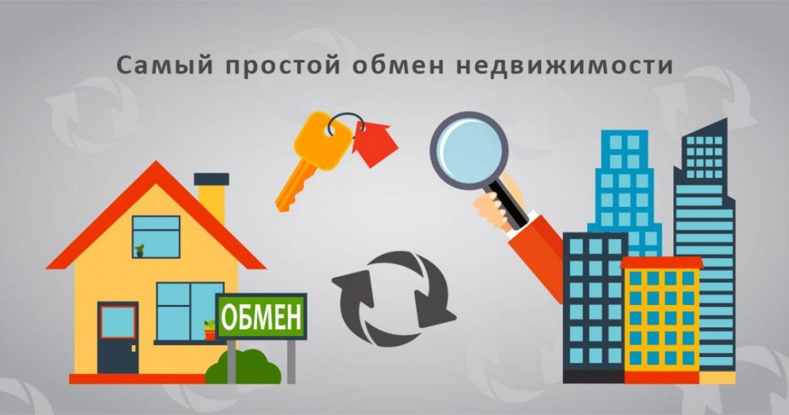 Самый простой обмен недвижимости: домов и квартир