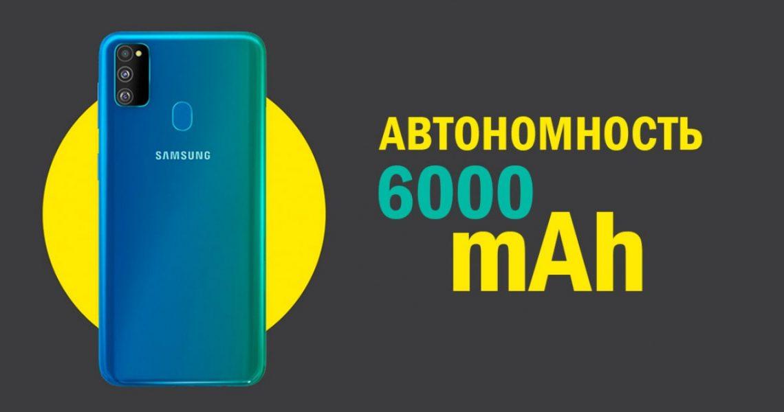 Смартфон Samsung Galaxy M30s автономность, которая порадует