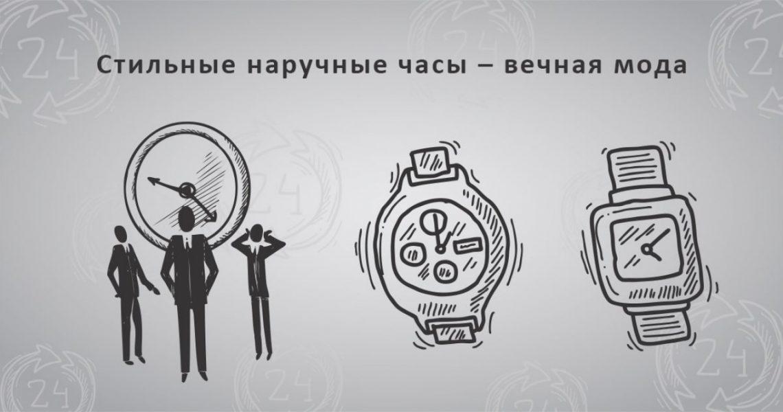 Стильные наручные часы – вечная мода. Мужские и женские