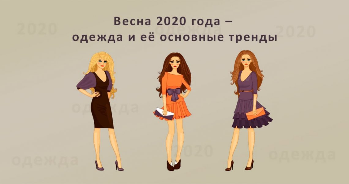 Весна 2020 года – одежда и её основные тренды