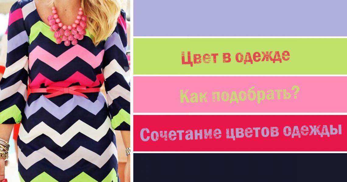 Цвет в одежде. Как подобрать сочетание цветов одежды