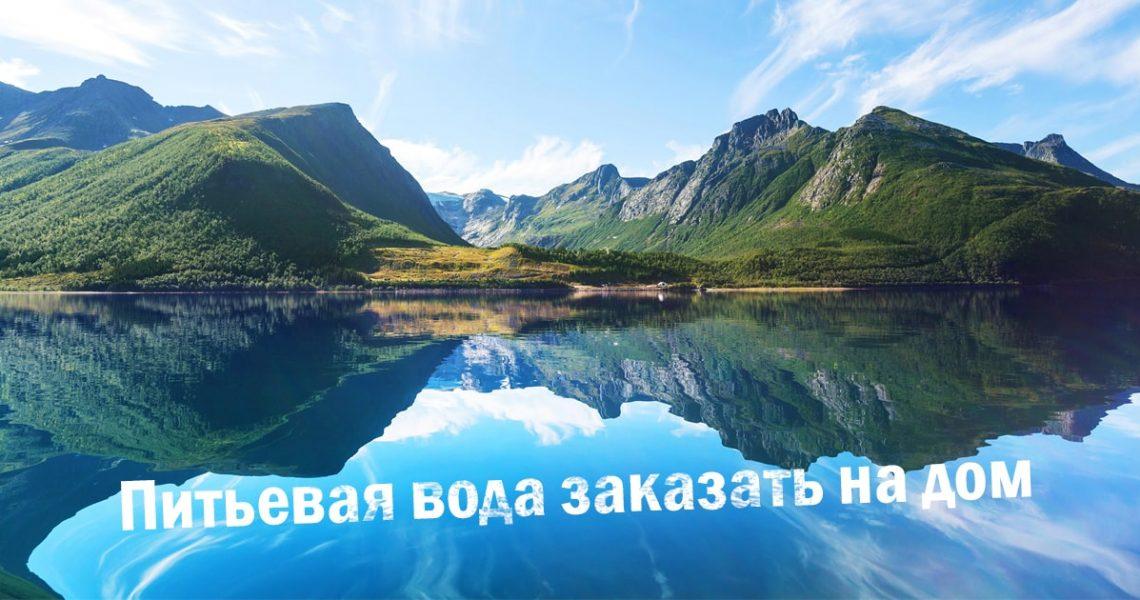 Питьевая вода заказать на дом и офис в своём городе по Украине