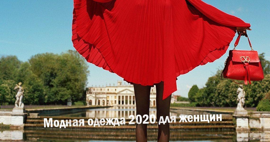 Модная одежда 2020 для женщин