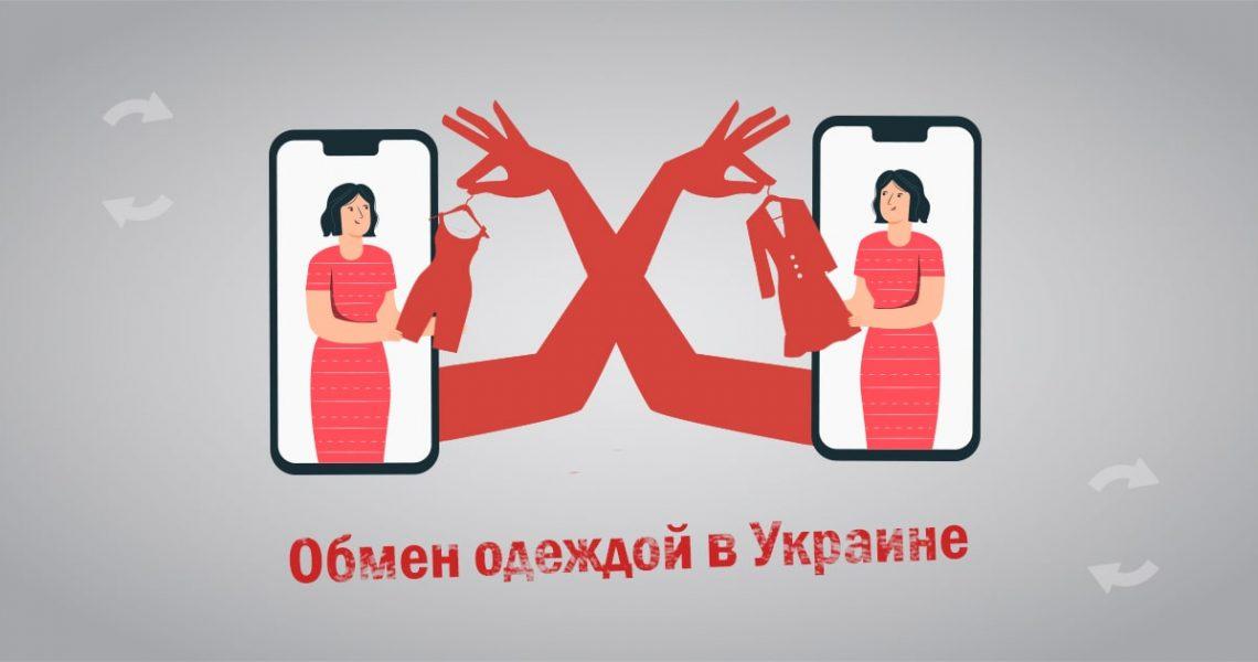 Обмен одеждой в Украине