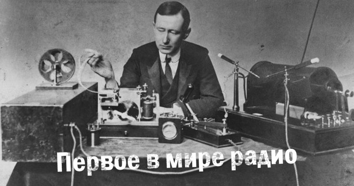 Первое в мире радио. История создания