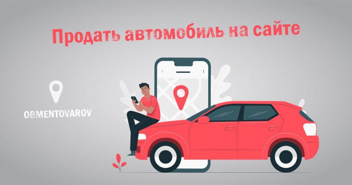 Продать автомобиль на сайте в Украине. Лучшие торговые площадки