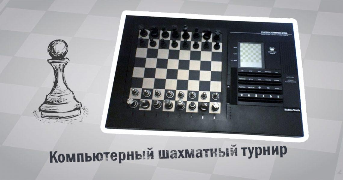 Компьютерный шахматный турнир в мире