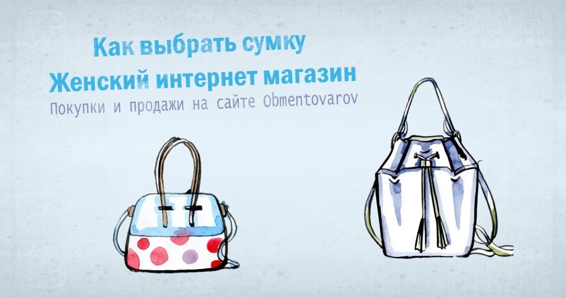 Как выбрать сумку. Женский интернет магазин Obmentovarov