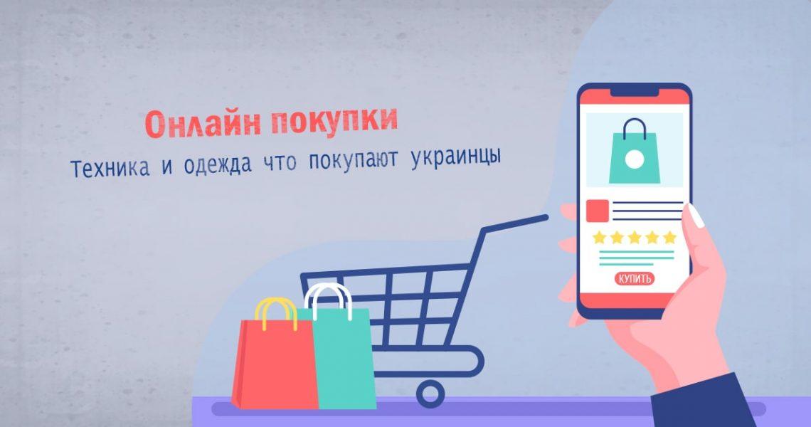 Онлайн покупки. Техника и одежда что покупают украинцы