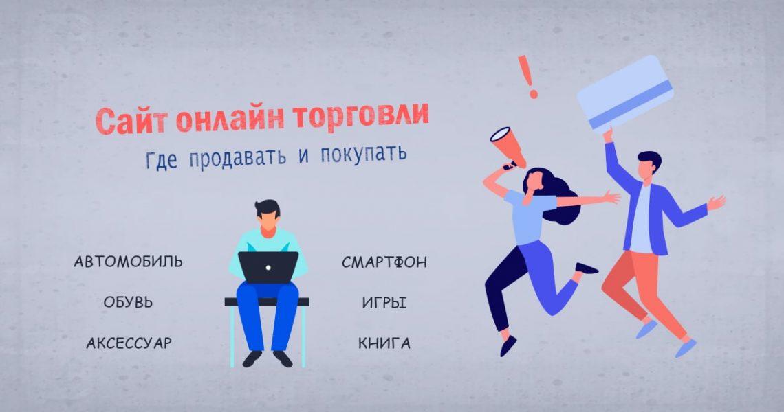 Сайт онлайн торговли. Где продавать и покупать Obmentovarov