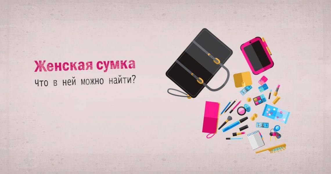 Женская сумка что в ней можно найти