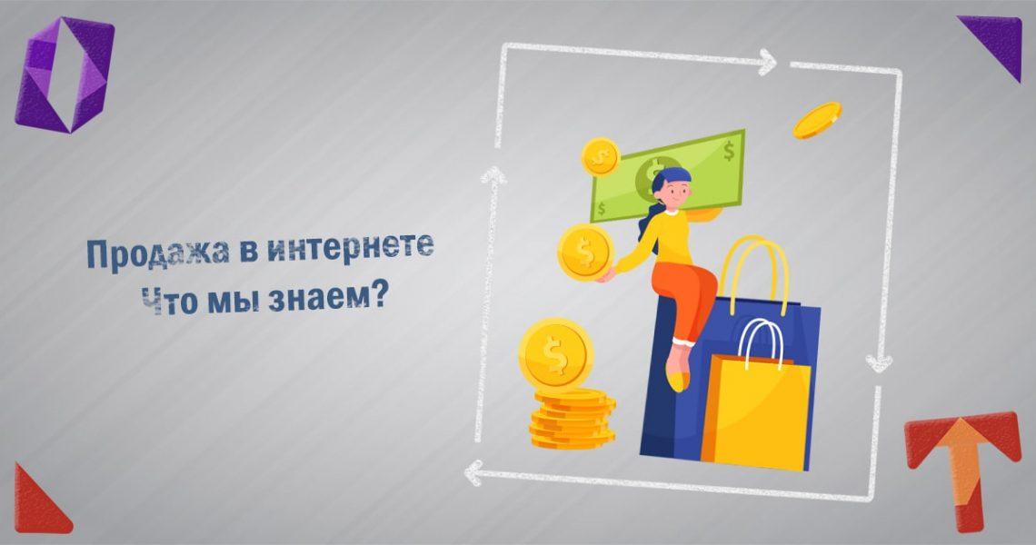 Продажа в интернете. Что мы знаем