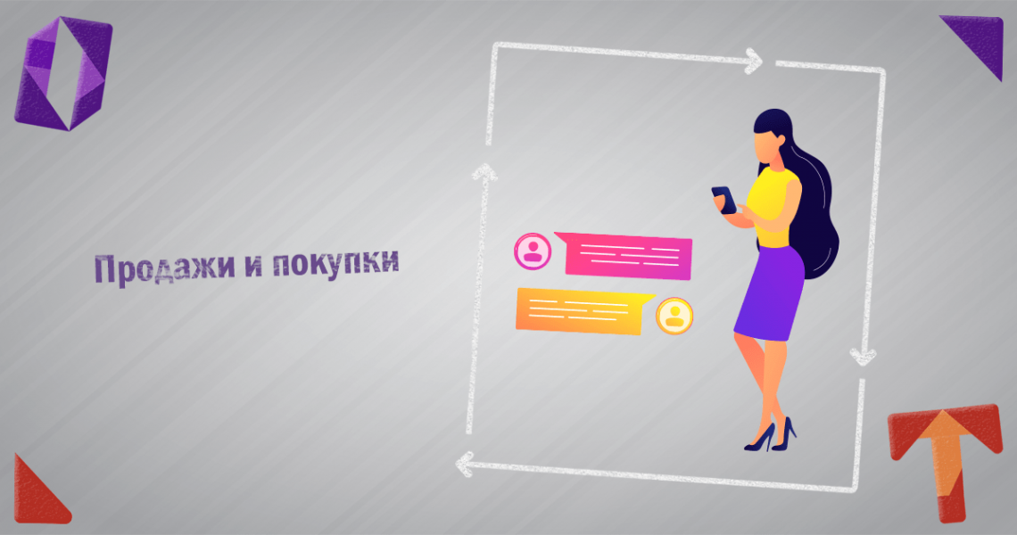 Telegram продажи. Канал для продаж и покупок. Obmentovarov