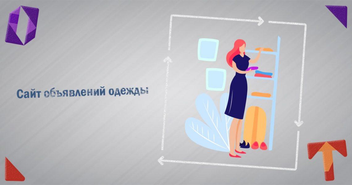 Сайт объявлений одежды женской и мужской Obmentovarov