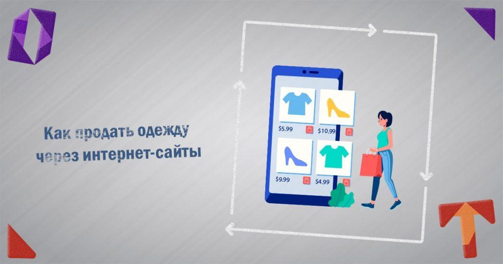 Как продать одежду через интернет-сайты Obmentovarov