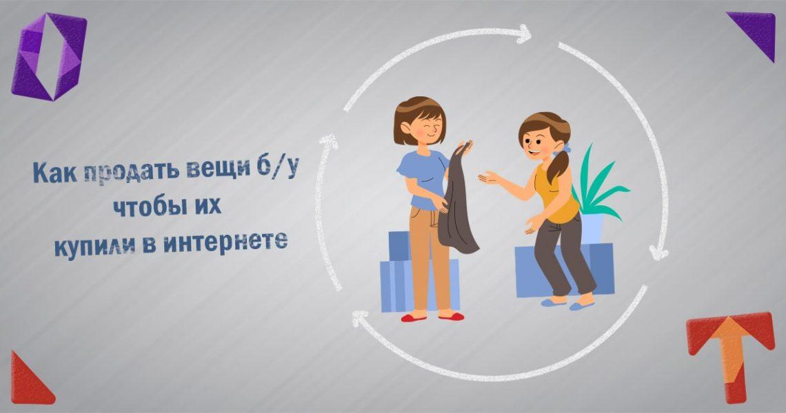Как продать вещи б у чтобы их купили в интернете Obmentovarov