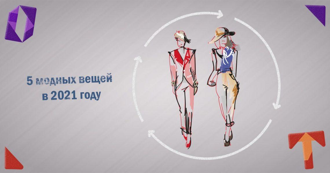 5 модных вещей в 2021 году. Женская одежда и стиль. Obmentovarov
